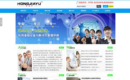 深圳市鸿佳宇信息技术有限公司