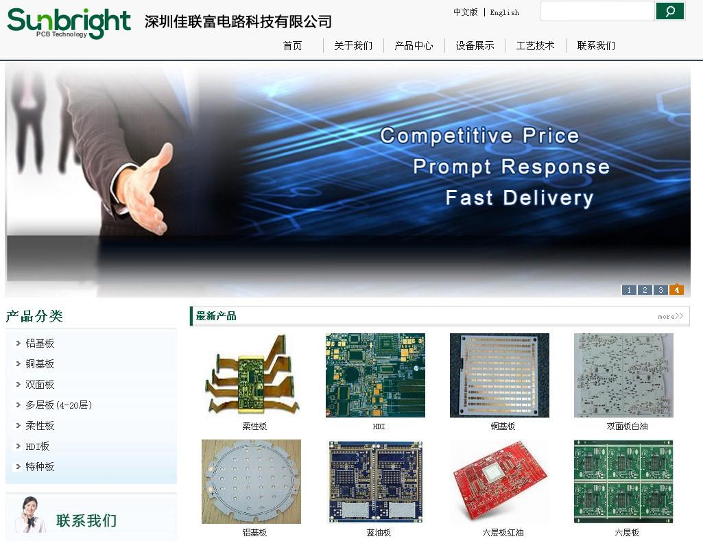 深圳市佳联富电路科技有限公司网站建设(PHP开发)
