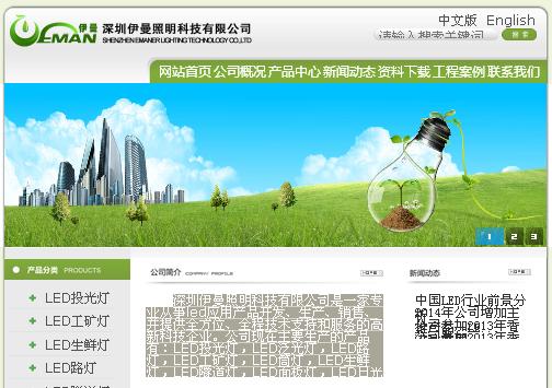 深圳伊曼照明科技有限公司