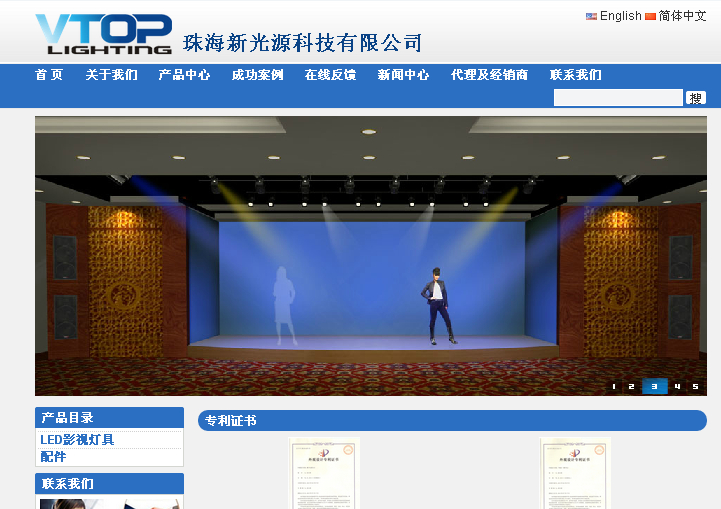 珠海新光源科技有限公司