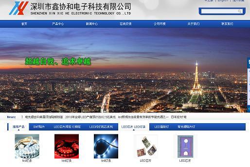深圳市鑫协和电子科技有限公司