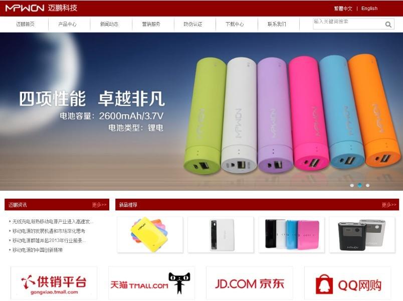 深圳迈鹏科技公司