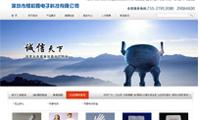 耀和鑫电子科技有限公司