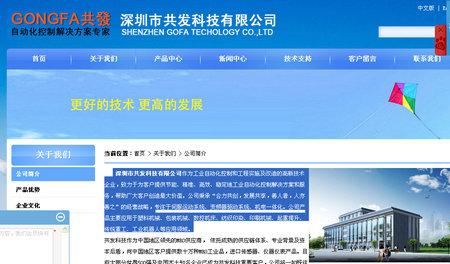 深圳市共发科技有限公司