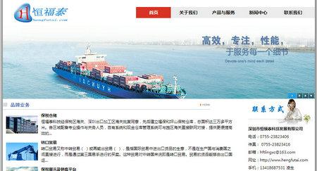 深圳市恒福泰科技发展有限公司