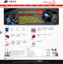 东莞市久光电子有限公司销售型网站