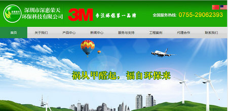 深惠荣天环保科技有限公司