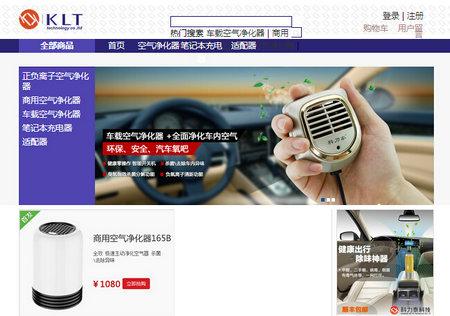 科力泰科技有限公司网站商城